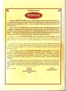Award from Sanskrit University of Benares